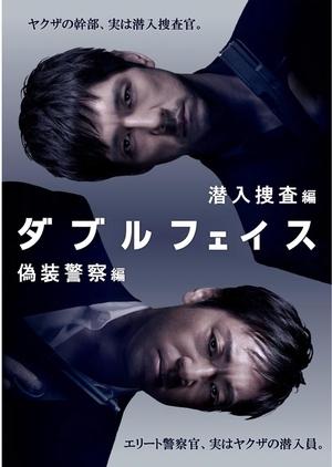 Double Face: Gisou Keisatsu-hen 2012 (Japan)