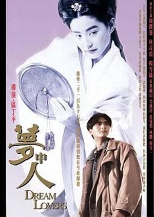 Dream Lovers 1986 (Hong Kong)