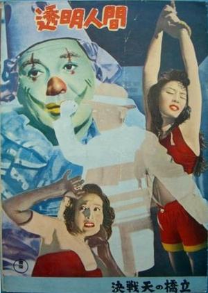 Invisible Man 1954 (Japan)