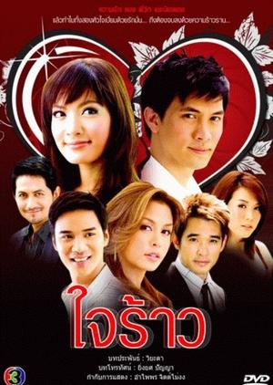 Jai Rao 2008 (Thailand)