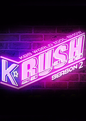 K-RUSH: Season 2 2017 (South Korea)