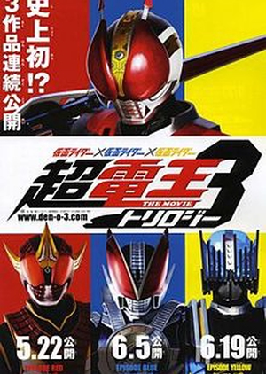 Kamen Rider × Kamen Rider × Kamen Rider The Movie: Cho-Den-O Trilogy 2010 (Japan)