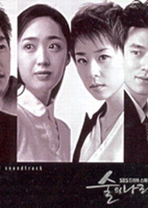 Land of Wine 2003 (South Korea)