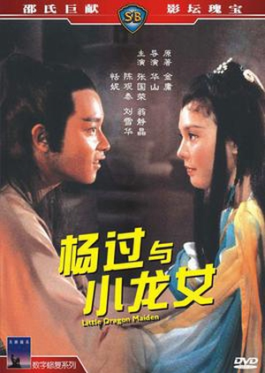 Little Dragon Maiden 1983 (Hong Kong)