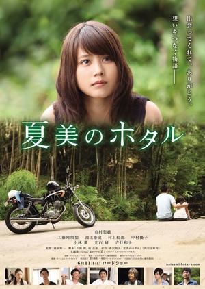 Natsumi's Firefly 2016 (Japan)