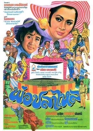 Por Pla Lai 1972 (Thailand)