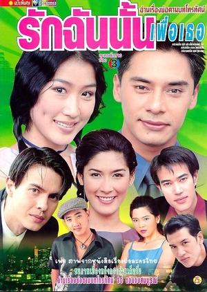 Ruk Chun Nun Per Tur 2000 (Thailand)