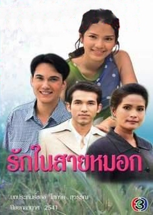 Ruk Nai Sai Mok 1999 (Thailand)