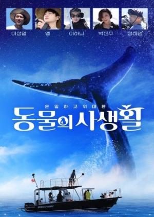 Secrets of Wildlife 2018 (South Korea)