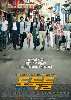 The Thieves 2012 (South Korea)