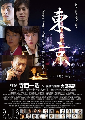 Tokyo: The City of Glass 2014 (Japan)