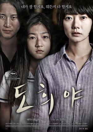 A Girl at My Door 2014 (South Korea)