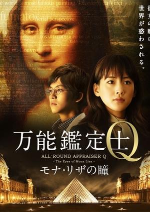 All-Round Appraiser Q: Mona Lisa's Eye 2014 (Japan)