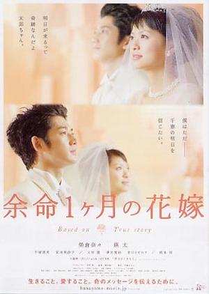 April Bride 2009 (Japan)