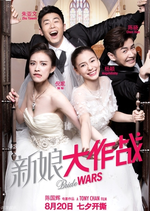 Bride Wars 2015 (China)