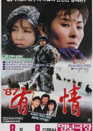 Compassion 1987 (South Korea)
