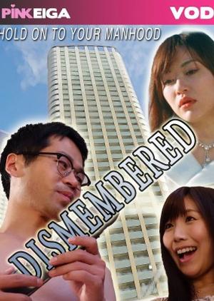 Dismembered 2016 (Japan)