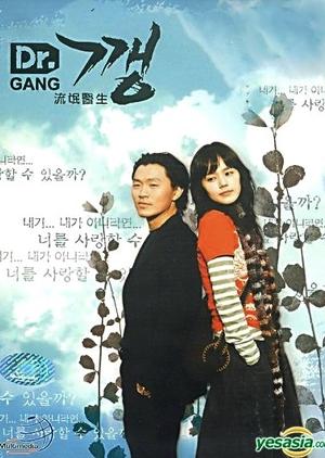 Dr. Gang 2006 (South Korea)