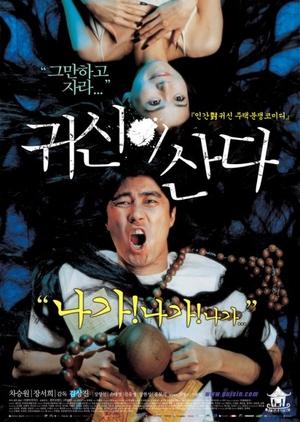 Ghost House 2004 (South Korea)