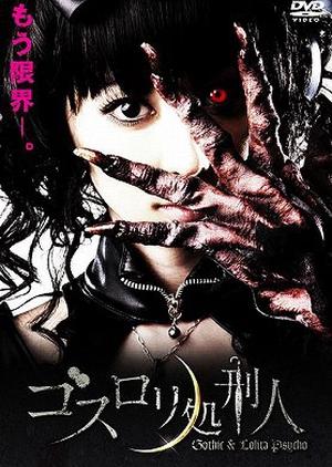 Gothic & Lolita Psycho 2010 (Japan)
