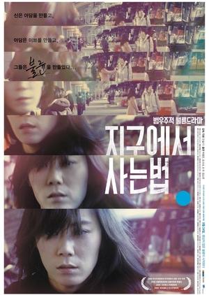 How To Live On Earth 2009 (South Korea)