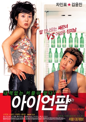 Iron Palm 2002 (South Korea)