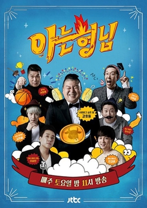Knowing Bros 2015 (South Korea)