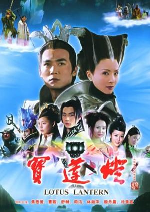 Lotus Lantern 2005 (China)