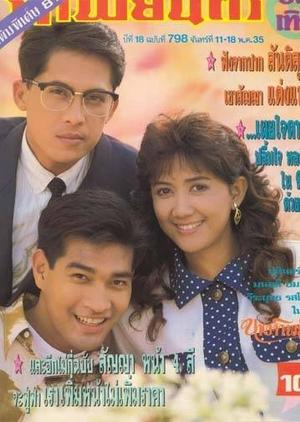 Nang Thip 1991 (Thailand)