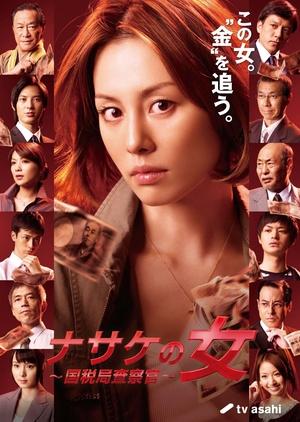 Nasake no Onna 2010 (Japan)
