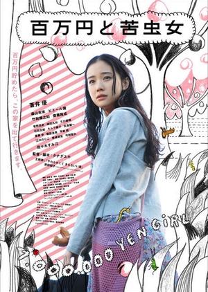 One Million Yen Girl 2008 (Japan)