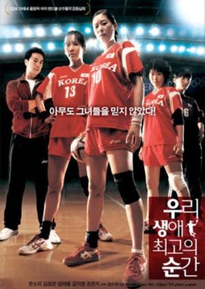 Our Finest Hour 2008 (South Korea)