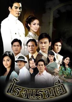 Rong Raem Pee 2010 (Thailand)