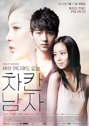 The Innocent Man 2012 (South Korea)