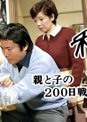 Tsumiki Kuzushi 1983 (Japan)