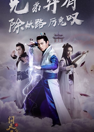 Wen Tian Lu 2019 (China)