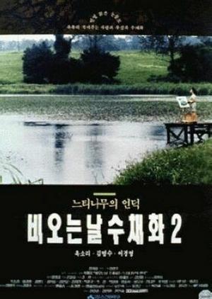 A Sketch of a Rainy Day 2 1993 (South Korea)