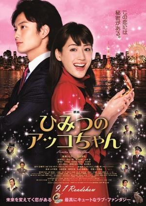 Akko's Secret 2012 (Japan)