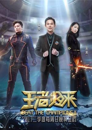 Beat The Champions: Season 2 2017 (China)