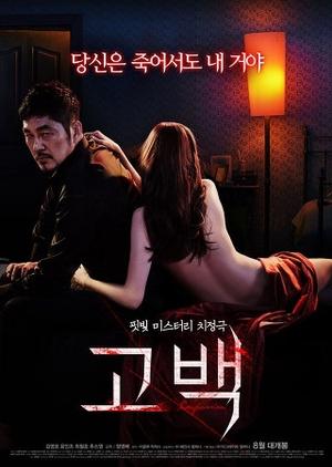 Confession 2015 (South Korea)