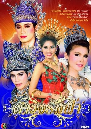Dao Jarut Fah 2008 (Thailand)