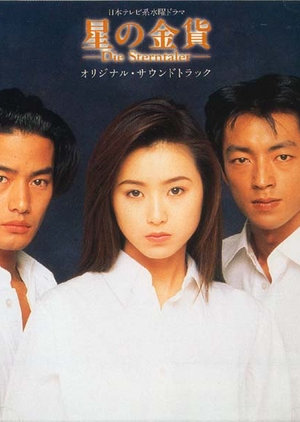 Heaven's Coin 1995 (Japan)