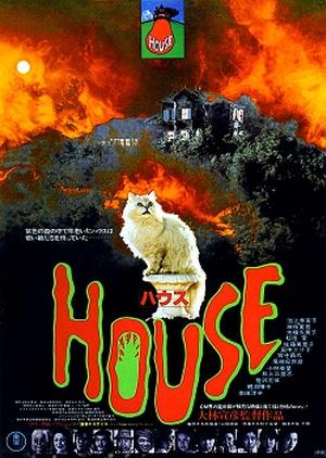 House 1977 (Japan)