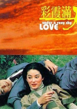 Love Under a Rosy Sky 1979 (Taiwan)