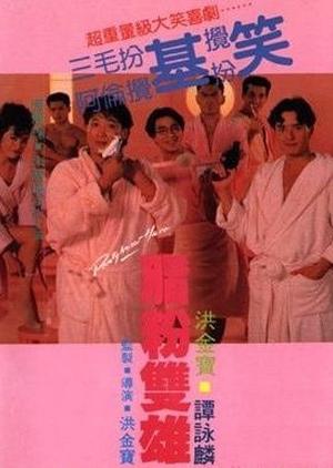 Pantyhose Hero 1990 (Hong Kong)