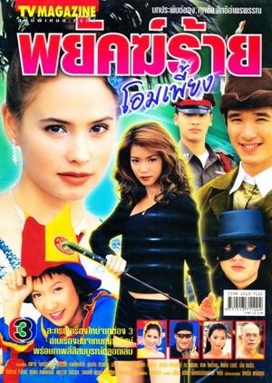 Payuk Rai Oom Pieng 2002 (Thailand)