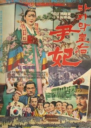 The Last Empress 1966 (South Korea)