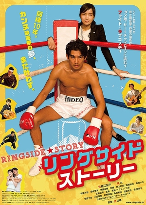 The Ringside Story 2017 (Japan)