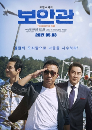 The Sheriff in Town 2017 (South Korea)