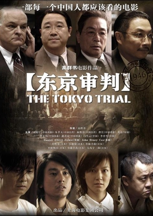 The Tokyo Trial 2006 (China)
